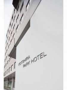 琴平パークホテル (2020年リニューアル)の写真