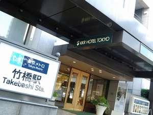 KKRホテル東京(国家公務員共済組合連合会東京共済会館)