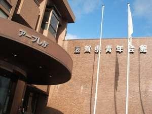 アーブしが:レンガ色の建物。通称:「アーブしが」。正式名称:「滋賀県青年会館」。