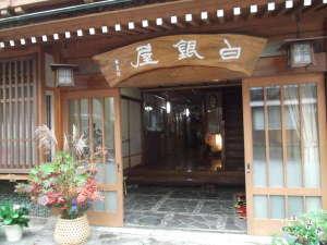 信州渋温泉 渋白銀屋旅館の写真