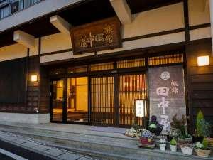 身延山 久遠寺三門前 旅館田中屋<山梨県>の写真