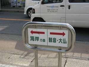 道案内③ 長谷駅から海岸方面に折踏み切りを渡る