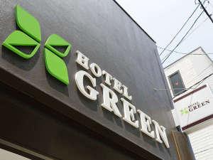 HOTEL GREENの写真