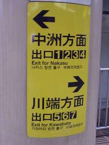 ★地下鉄中州川端駅からのアクセス★中洲川端駅降車後「川端方面」へ進みます(6番)