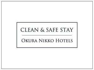 安全対策基準「CLEAN & SAFE STAY」清潔で安心できる環境でお客様をお迎えいたします。