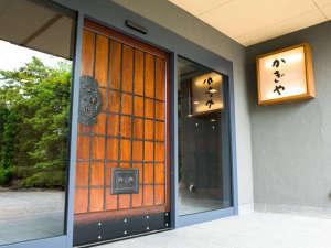 石花海別邸 かぎやの写真