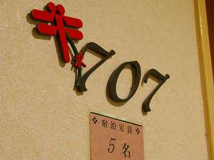 たつの市 国民宿舎 赤とんぼ荘 :部屋番号の横にはかわいい赤とんぼが♪