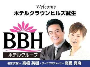 ホテルクラウンヒルズ武生(BBHホテルグループ):BBHグループ