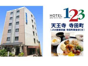 ホテル1-2-3天王寺 寺田町の写真