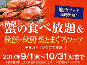 伊豆長岡 金城館 :秋の味覚!グルメフェア開催!