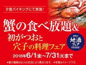 伊豆長岡 金城館 :6月7月料理フェア
