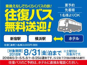 伊豆長岡 金城館 :バスのご予約はホテルまでご連絡下さいませ。