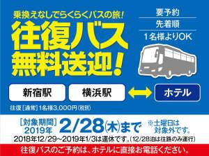 伊豆長岡 金城館 :直行バス