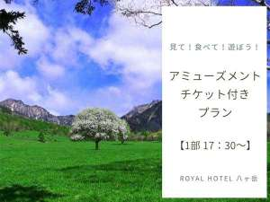 ロイヤルホテル 八ヶ岳(旧:大泉高原八ヶ岳ロイヤルホテル)
