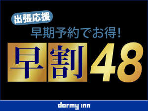 ドーミーインEXPRESS目黒青葉台