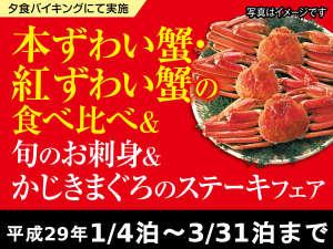 熱海ニューフジヤホテル:冬の食べ放題!!本ずわい蟹&紅ずわい蟹&旬のお刺身&かじきまぐろのステーキフェア♪