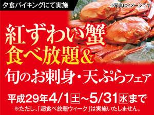熱海ニューフジヤホテル:4月・5月は紅ずわい蟹&旬のお刺身&天ぷらフェア!
