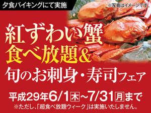 熱海ニューフジヤホテル:6・7月は紅ずわい蟹&旬のお刺身&お刺身フェアーで海の幸を満喫!