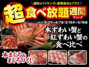 熱海ニューフジヤホテル:4月5月の超食べ放題は蟹&本マグロ!