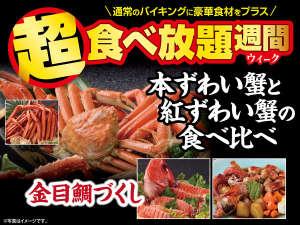 """熱海ニューフジヤホテル:6・7月の超食べ放題は2種の蟹食べ放題と伊豆を代表する高級魚""""金目鯛""""ずくし!"""