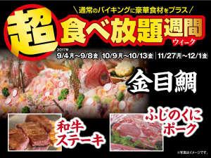 熱海ニューフジヤホテル:9月10月11月の超べ放題は伊豆半島を代表する高級魚「金目鯛」&和牛ステーキ&ふじのくにポーク!