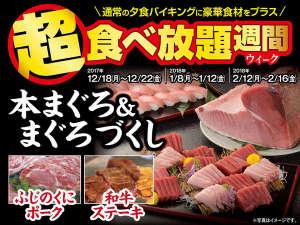 熱海ニューフジヤホテル:大人気の超食べ放題プラン!