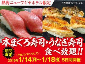 熱海ニューフジヤホテル:まぐろ寿司&うなぎ寿司が食べ放題!