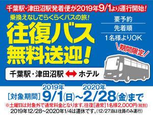 千葉・津田沼直行バス・無料キャンペーン開催中!
