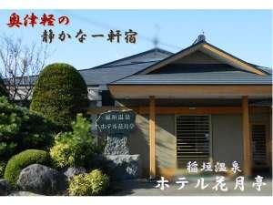 稲垣温泉ホテル花月亭の写真