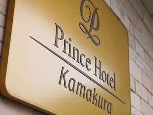 ◆ホテル前看板を背景に写真撮影される際にはお気軽にスタッフへお声がけください♪