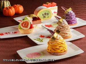 鎌倉プリンスホテル:!ラウンジおすすめケーキ♪2017年8月30日~10月26日まで。※イメージ(売切れ次第終了)
