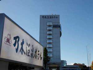 乃木温泉ホテルの写真