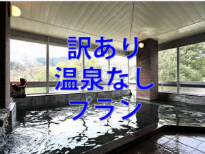 奇蹟の湯 奥津温泉ホテル 米屋倶楽部 奥津