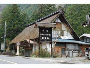 民宿かんづくり荘の写真