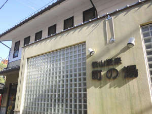山口屋別館