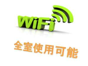 弘前東栄ホテル:WIFI全室使用可能