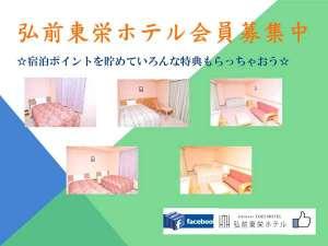 弘前東栄ホテル:会員募集中!!