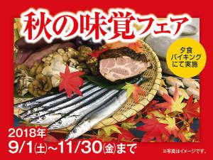 塩原温泉 ホテルニューもみぢ:秋の味覚フェア