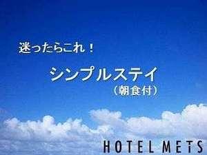 ホテルメッツ溝ノ口<JR東日本ホテルズ>
