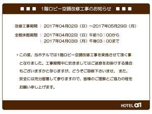 ホテル・アルファ-ワン出雲:1階ロビー空調改修工事のお知らせは下記をご参照下さいませ。http://www.alpha-1.co.jp/izumo/