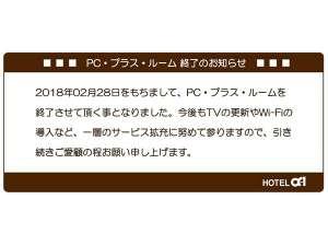 ホテル・アルファ-ワン出雲:PC・プラス・ルーム 終了のお知らせは下記をご参照下さいませ。http://www.alpha-1.co.jp/izumo/