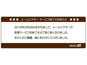 ホテル・アルファ-ワン出雲:ルームシアターサービス終了のお知らせは下記をご参照下さいませ。http://www.alpha-1.co.jp/izumo/