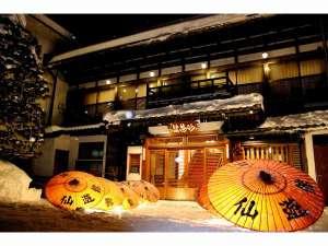 登録有形文化財の宿 ヤマニ仙遊館の写真
