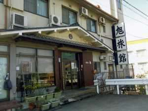 旭旅館の写真