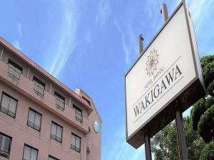 ホテル彩陽WAKIGAWAの写真