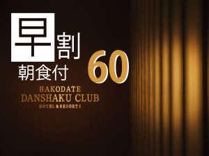 HAKODATE男爵倶楽部HOTEL&RESORTS