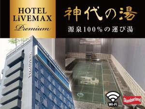 ホテルリブマックスPREMIUM広島の写真