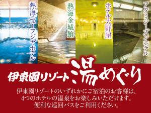 伊東園リゾート4館の温泉を湯めぐりにてお楽しみいただけます。