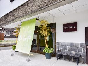 熊本・日奈久温泉 ひらやホテルの写真