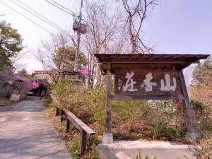 民芸のお宿 山香荘の写真